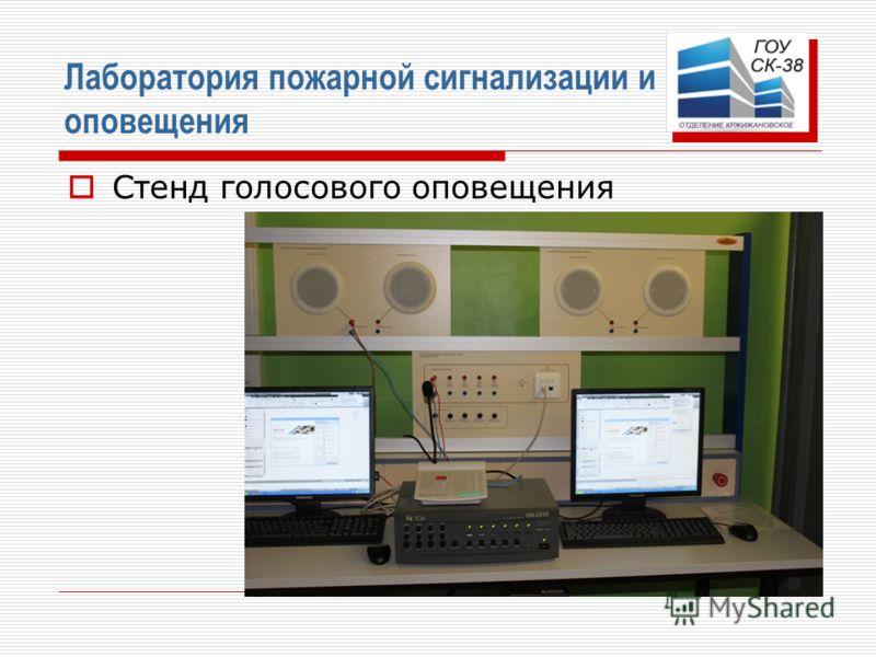 Лаборатория пожарной сигнализации и оповещения Стенд голосового оповещения