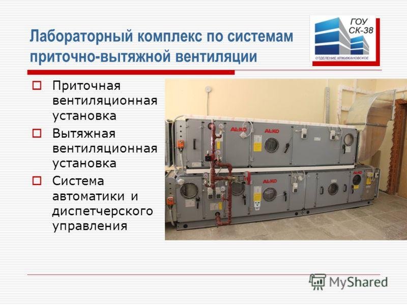 Лабораторный комплекс по системам приточно-вытяжной вентиляции Приточная вентиляционная установка Вытяжная вентиляционная установка Система автоматики и диспетчерского управления
