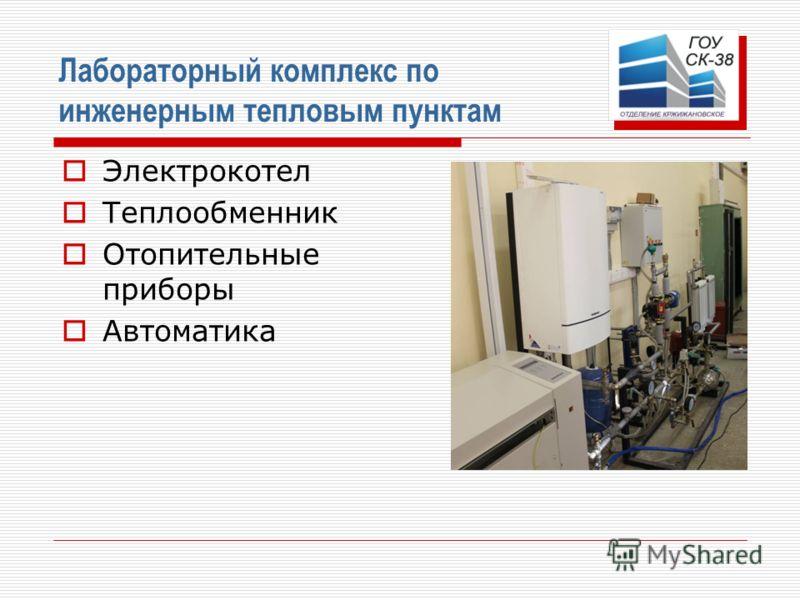 Лабораторный комплекс по инженерным тепловым пунктам Электрокотел Теплообменник Отопительные приборы Автоматика