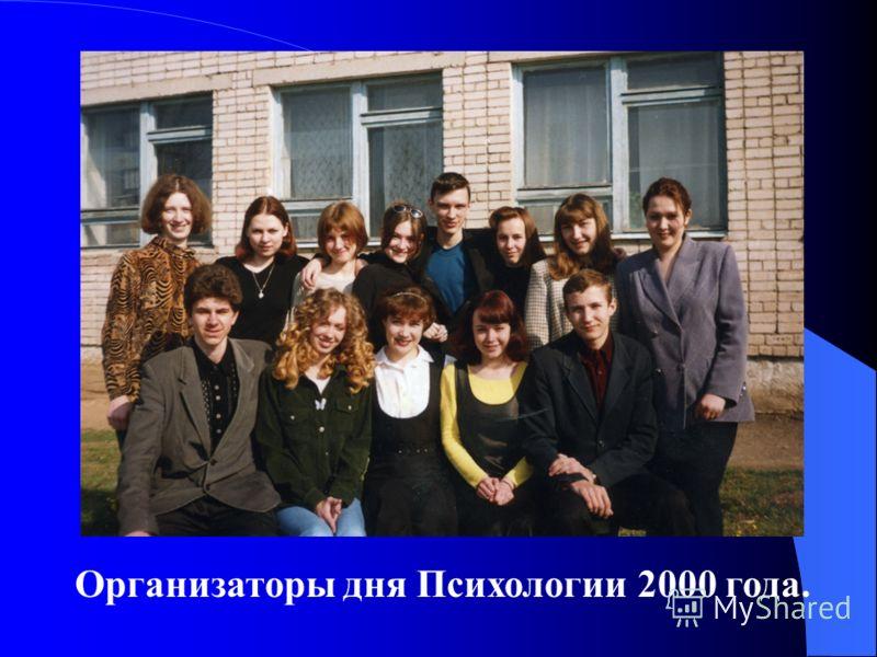 Организаторы дня Психологии 2000 года.