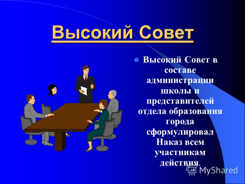 Высокий Совет Высокий Совет в составе администрации школы и представителей отдела образования города сформулировал Наказ всем участникам действия.