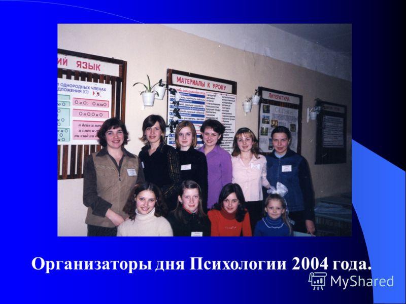 Организаторы дня Психологии 2004 года.