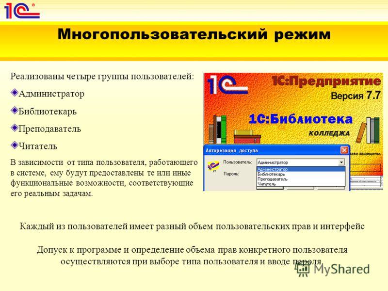 Многопользовательский режим Реализованы четыре группы пользователей: Администратор Библиотекарь Преподаватель Читатель В зависимости от типа пользователя, работающего в системе, ему будут предоставлены те или иные функциональные возможности, соответс