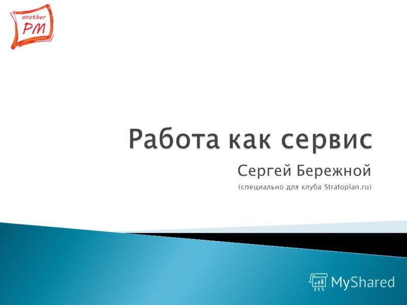 Сергей Бережной (специально для клуба Stratoplan.ru)