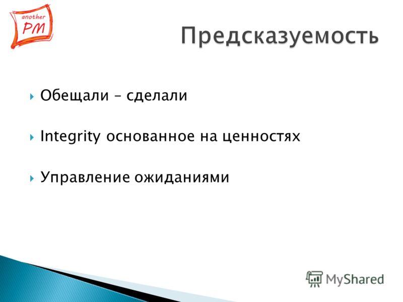 Обещали – сделали Integrity основанное на ценностях Управление ожиданиями