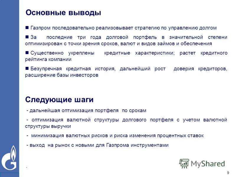 R 71 G 104 B 171 R 0 G 102 B 204 R 153 G 204 B 255 R 0 G 0 B 84 R 0 G 255 B 255 R 102 G 102 B 255 R 0 G 153 B 153 R 150 G 150 B 150 8 В октябре 2005 г., Совет директоров Газпрома утвердил покупку 72,66% акций ОАО «Сибнефть» за US$13,1 млрд. Газпром у