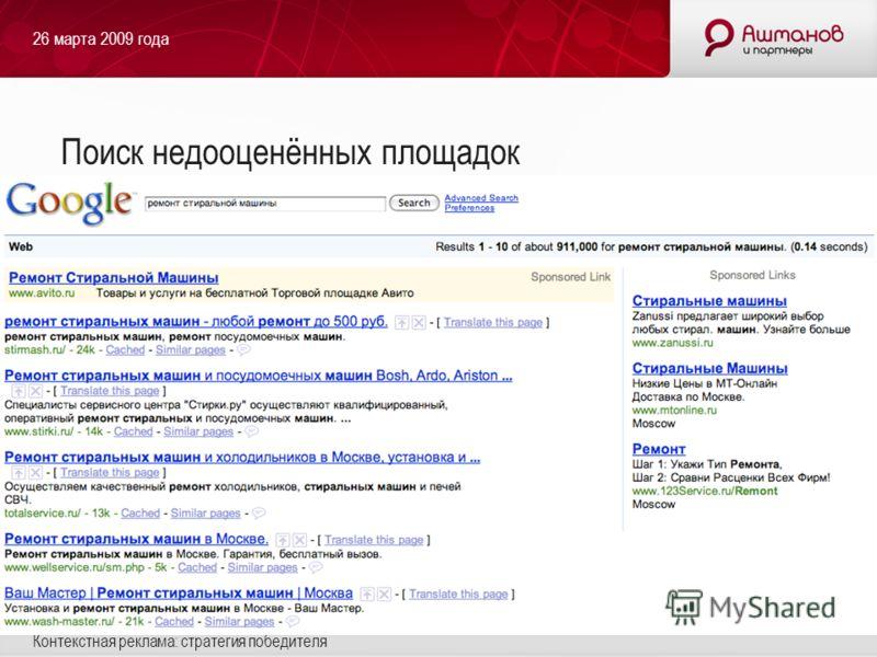 Поиск недооценённых площадок 26 марта 2009 года Контекстная реклама: стратегия победителя