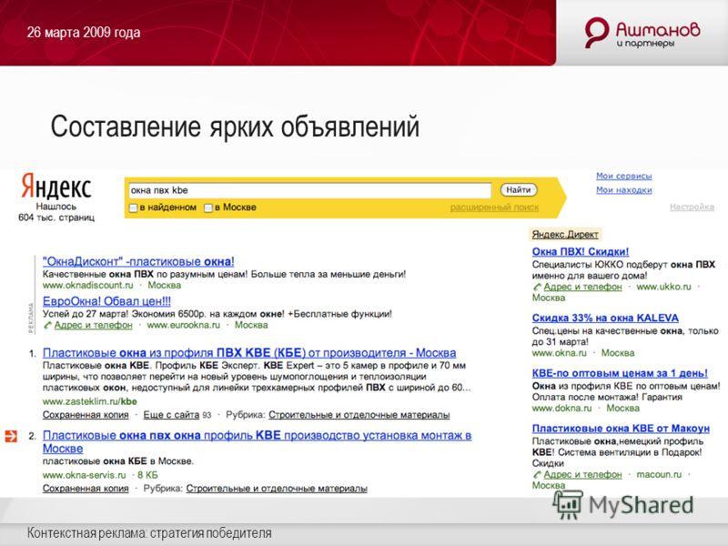 26 марта 2009 года Контекстная реклама: стратегия победителя Составление ярких объявлений