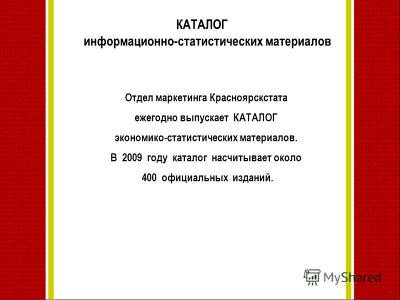 11.11.2012Информационный центр