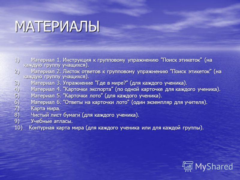 МАТЕРИАЛЫ 1) Материал 1. Инструкция к групповому упражнению