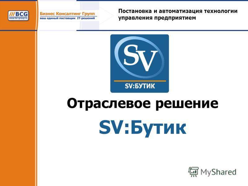 Отраслевое решение SV:Бутик Постановка и автоматизация технологии управления предприятием