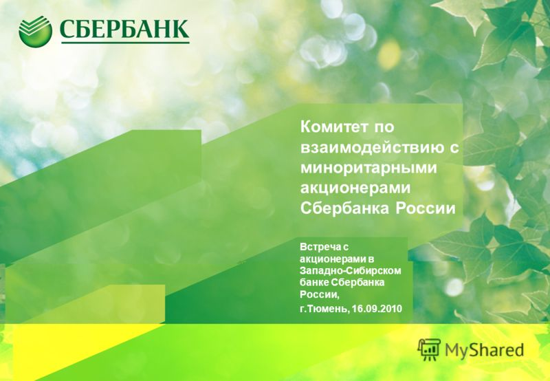 Комитет по взаимодействию с миноритарными акционерами Сбербанка России Встреча с акционерами в Западно-Сибирском банке Сбербанка России, г.Тюмень, 16.09.2010
