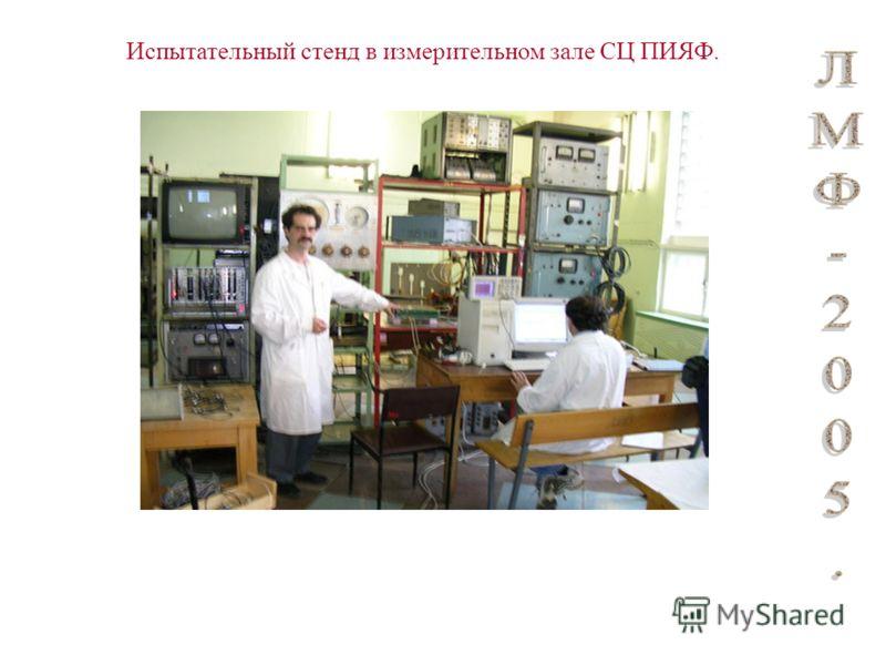 Испытательный стенд в измерительном зале СЦ ПИЯФ.