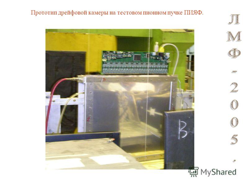 Прототип дрейфовой камеры на тестовом пионном пучке ПИЯФ.