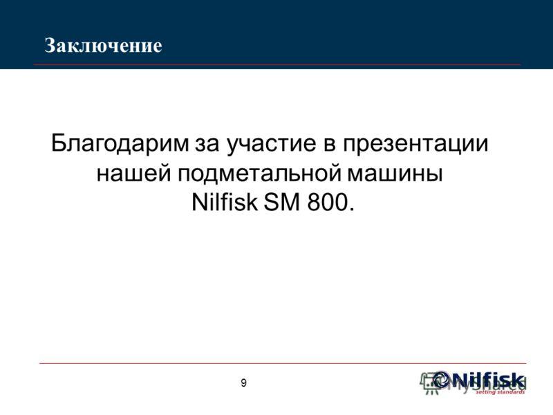 9 Заключение Благодарим за участие в презентации нашей подметальной машины Nilfisk SM 800.