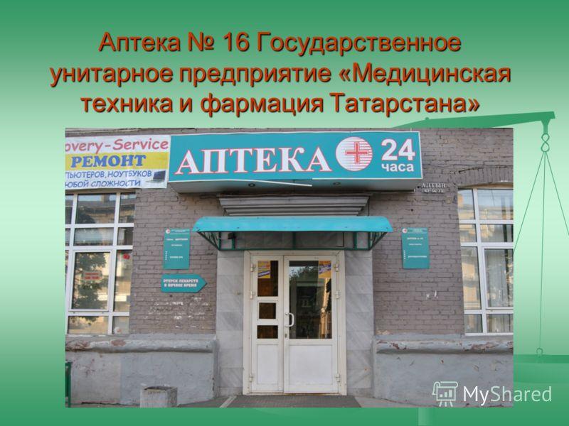 Аптека 16 Государственное унитарное предприятие «Медицинская техника и фармация Татарстана»