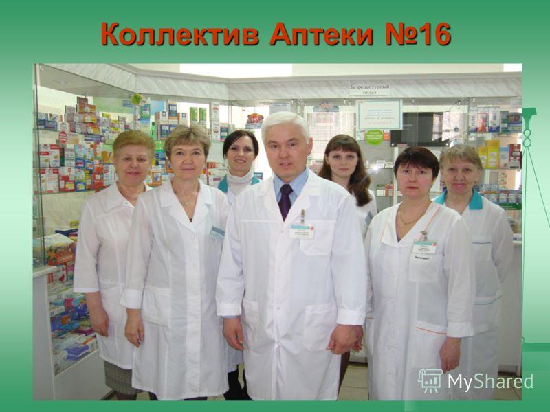 Коллектив Аптеки 16