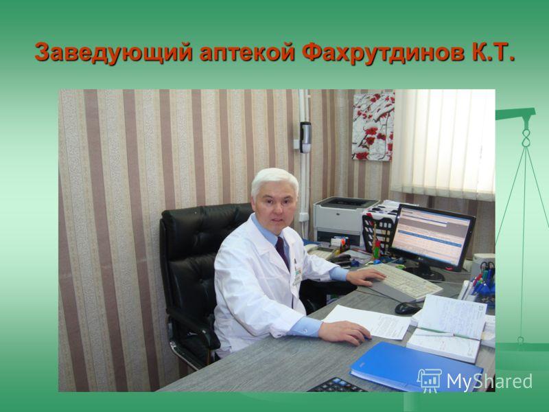 Заведующий аптекой Фахрутдинов К.Т.
