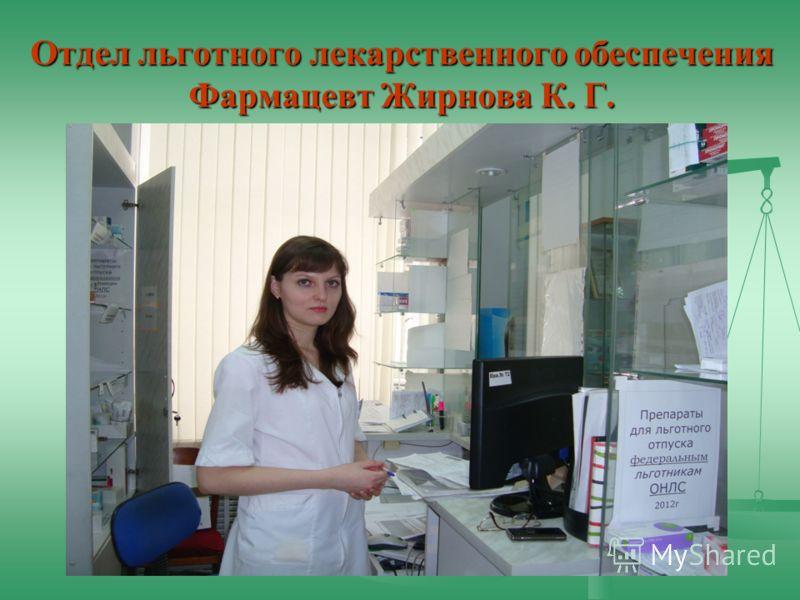 Отдел льготного лекарственного обеспечения Фармацевт Жирнова К. Г.
