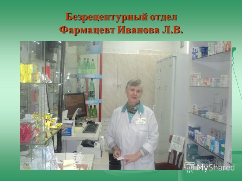 Безрецептурный отдел Фармацевт Иванова Л.В.