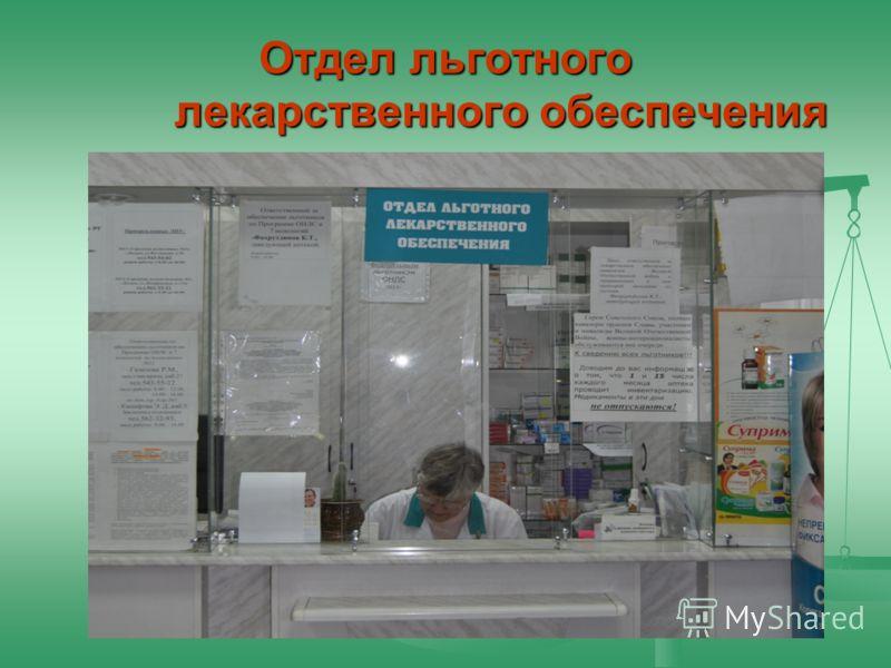 Отдел льготного лекарственного обеспечения