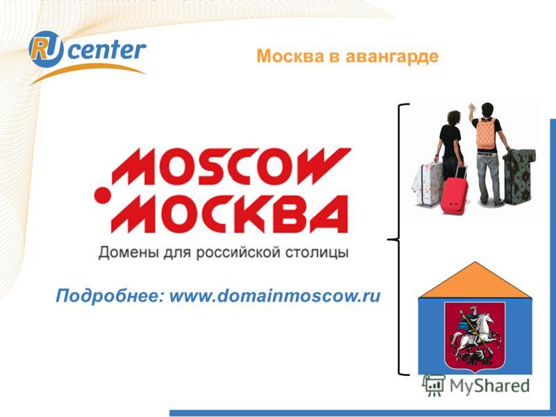 Москва в авангарде Подробнее: www.domainmoscow.ru