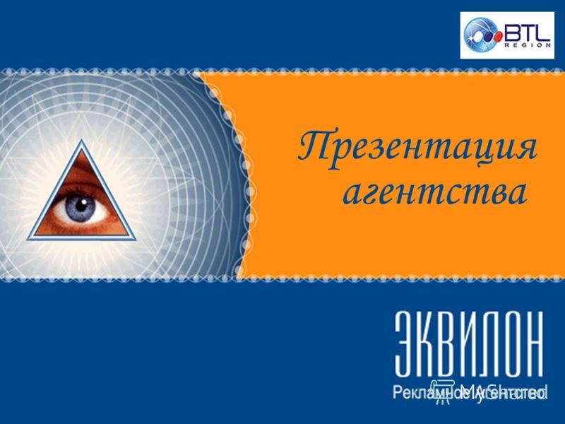 (3472) 47-16-75 Презентация агентства