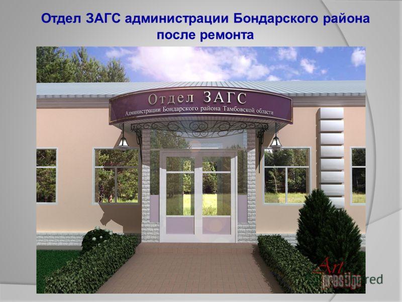 Отдел ЗАГС администрации Бондарского района после ремонта