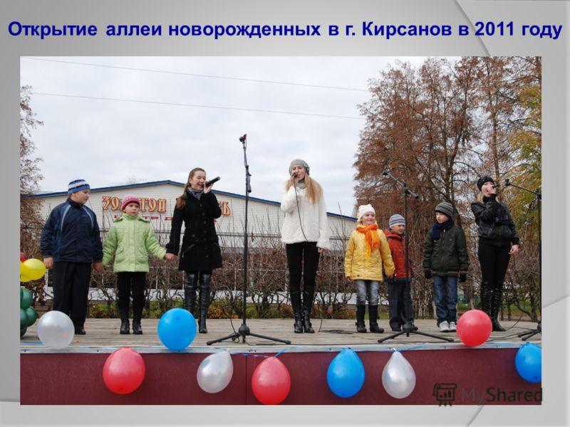 Открытие аллеи новорожденных в г. Кирсанов в 2011 году