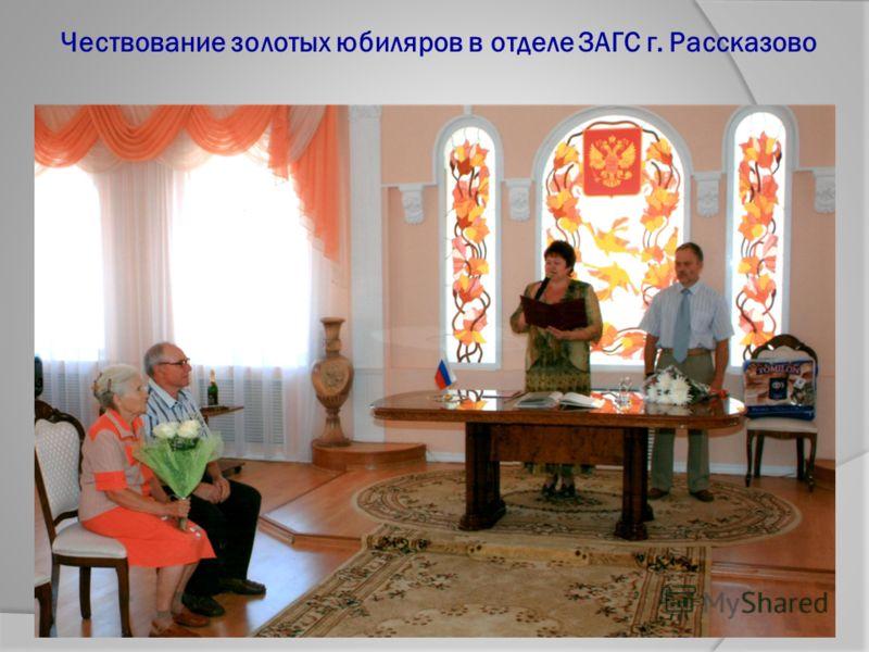 Чествование золотых юбиляров в отделе ЗАГС г. Рассказово