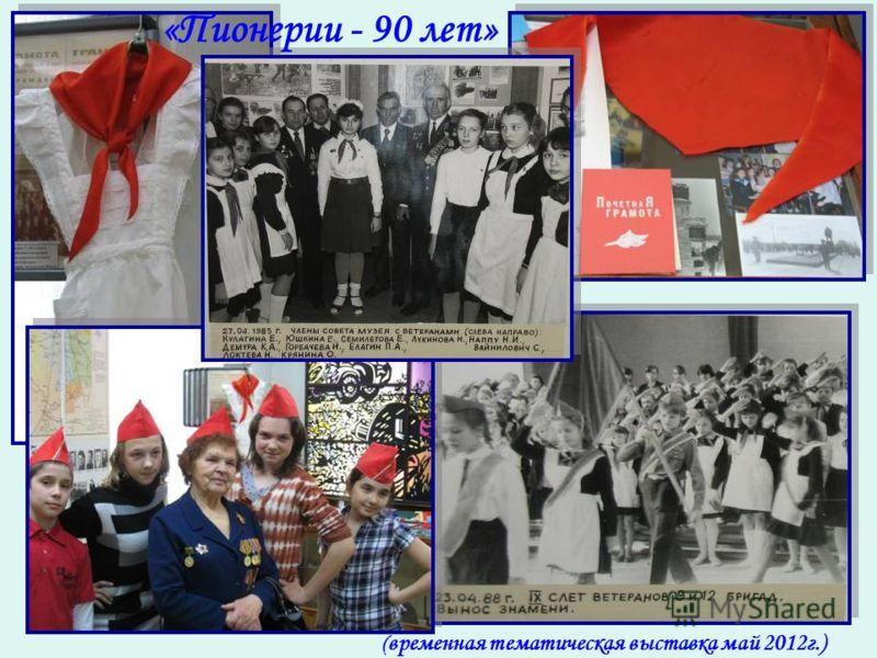 «Пионерии - 90 лет» ( временная тематическая выставка май 2012г.)