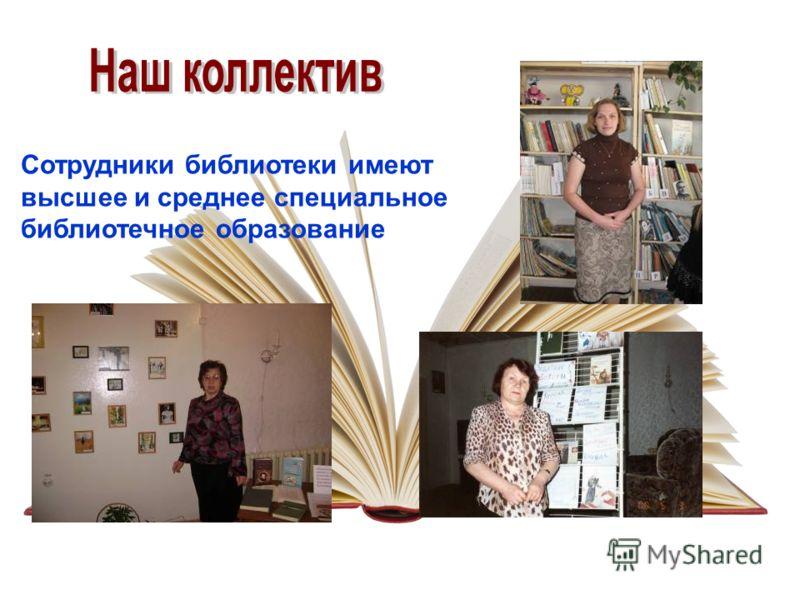 Сотрудники библиотеки имеют высшее и среднее специальное библиотечное образование