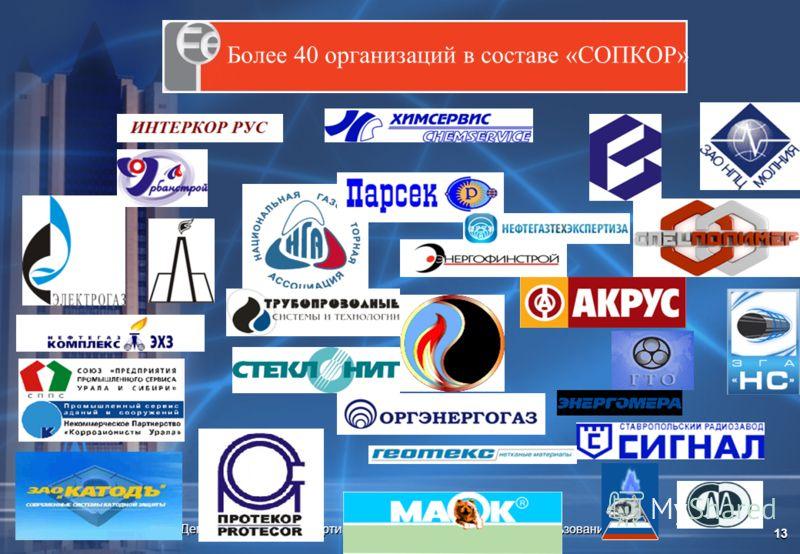 Департамент по транспортировке, подземному хранению и использованию газа 13 Более 40 организаций в составе «СОПКОР»