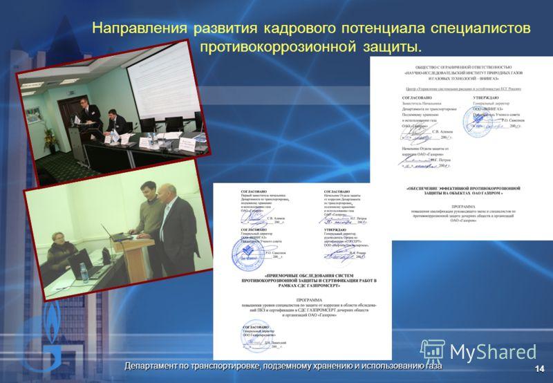 Департамент по транспортировке, подземному хранению и использованию газа 14 Направления развития кадрового потенциала специалистов противокоррозионной защиты.