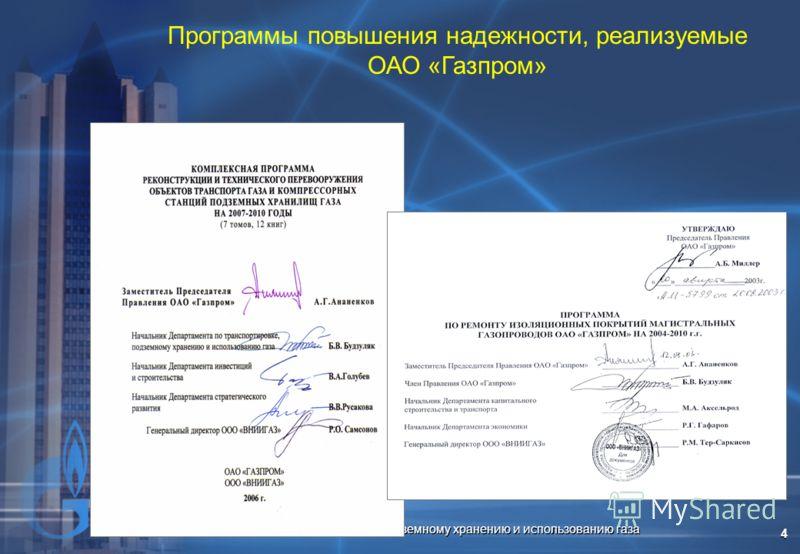 Департамент по транспортировке, подземному хранению и использованию газа 4 Программы повышения надежности, реализуемые ОАО «Газпром»
