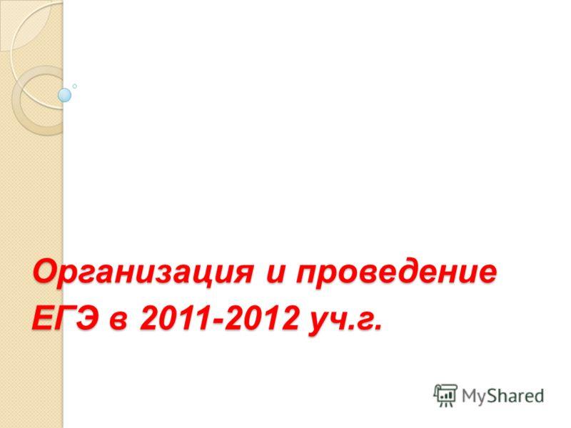 Организация и проведение ЕГЭ в 2011-2012 уч.г.