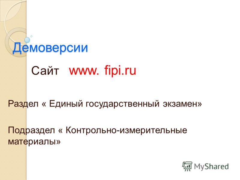 Демоверсии Сайт www. fipi.ru Раздел « Единый государственный экзамен» Подраздел « Контрольно-измерительные материалы»
