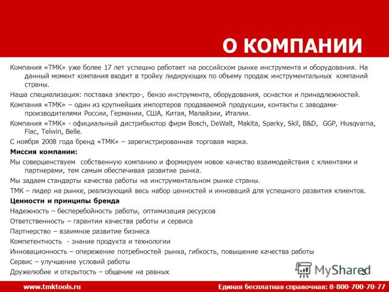 3 Компания «ТМК» уже более 17 лет успешно работает на российском рынке инструмента и оборудования. На данный момент компания входит в тройку лидирующих по объему продаж инструментальных компаний страны. Наша специализация: поставка электро-, бензо ин