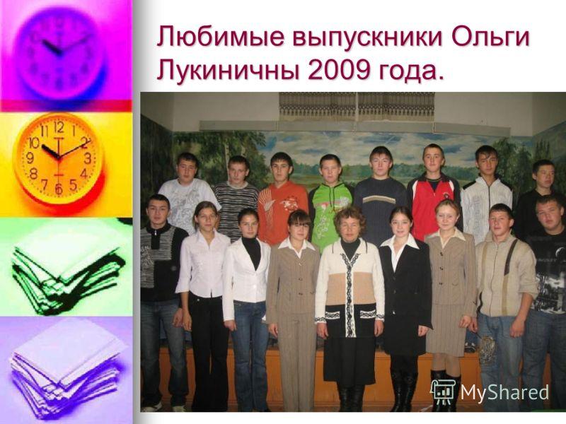 Любимые выпускники Ольги Лукиничны 2009 года.