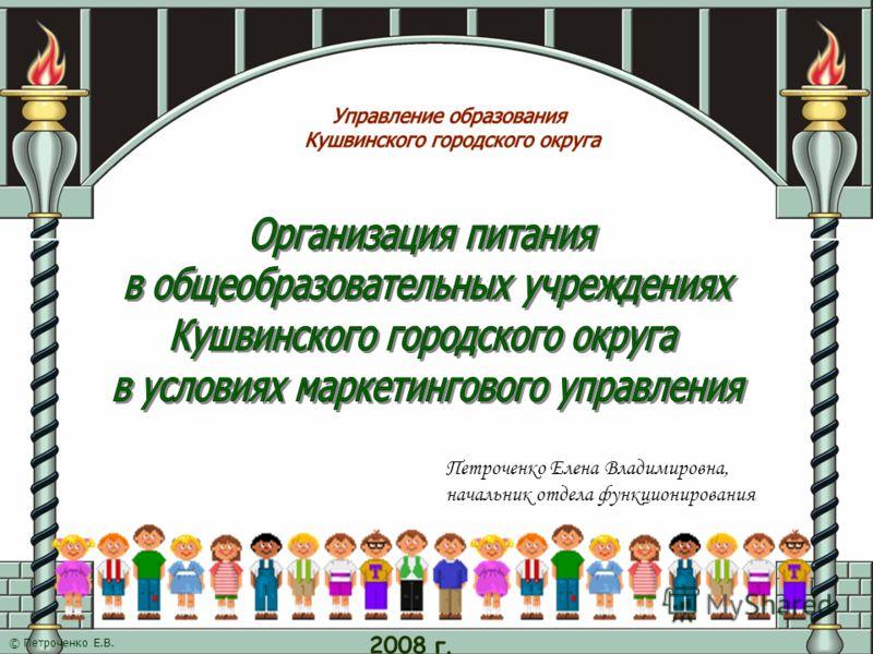 © Петроченко Е.В. Петроченко Елена Владимировна, начальник отдела функционирования