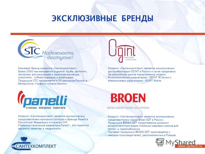 ЭКСКЛЮЗИВНЫЕ БРЕНДЫ Ключевой бренд холдинга «Сантехкомплект». Более 2000 наименований изделий: трубы, фитинги, запорная, регулирующая и защитная арматура, смесители, гибкая подводка и аксессуары. Продукция STC поставляется в 50 регионов России, в Бел