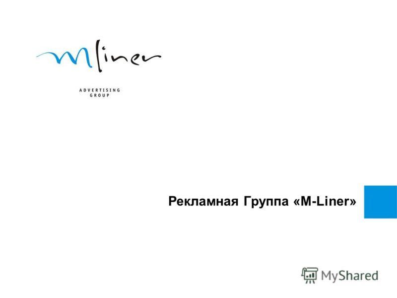 Рекламная Группа «M-Liner»