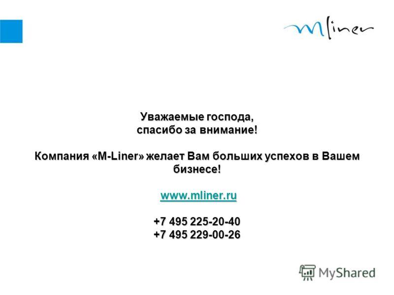 Уважаемые господа, спасибо за внимание! Компания «M-Liner» желает Вам больших успехов в Вашем бизнесе! www.mliner.ru www.mliner.ruwww.mliner.ru +7 495 225-20-40 +7 495 229-00-26