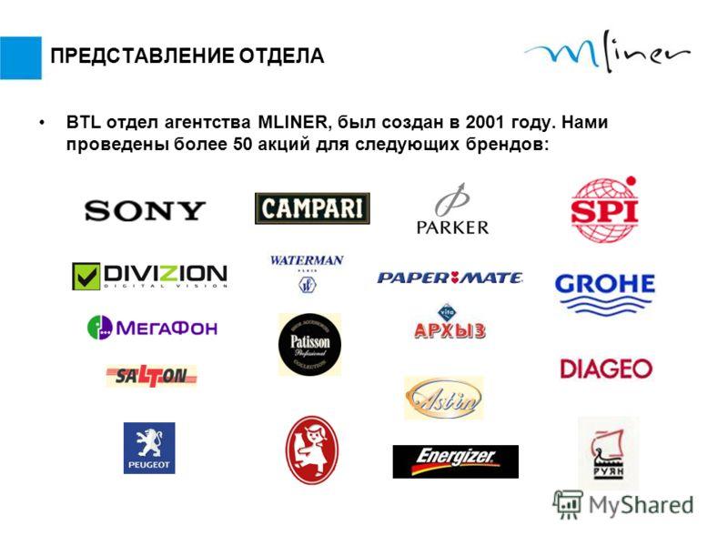 ПРЕДСТАВЛЕНИЕ ОТДЕЛА BTL отдел агентства MLINER, был создан в 2001 году. Нами проведены более 50 акций для следующих брендов: