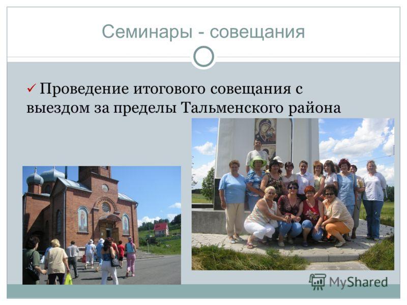 Семинары - совещания Проведение итогового совещания с выездом за пределы Тальменского района