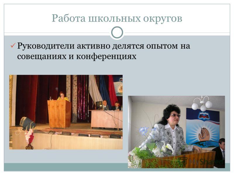 Руководители активно делятся опытом на совещаниях и конференциях
