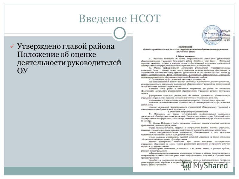 Введение НСОТ Утверждено главой района Положение об оценке деятельности руководителей ОУ