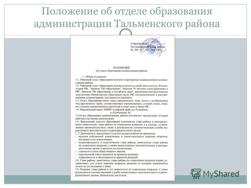 Положение об отделе образования администрации Тальменского района