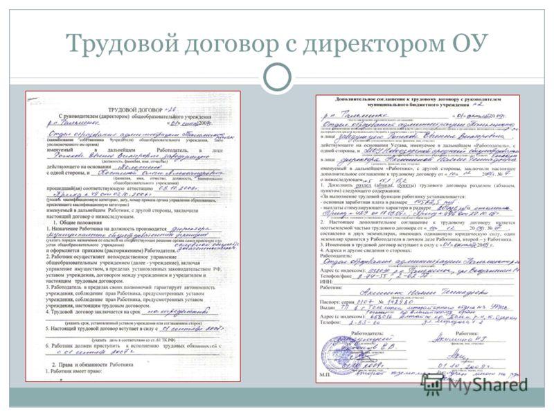 Трудовой договор с директором ОУ