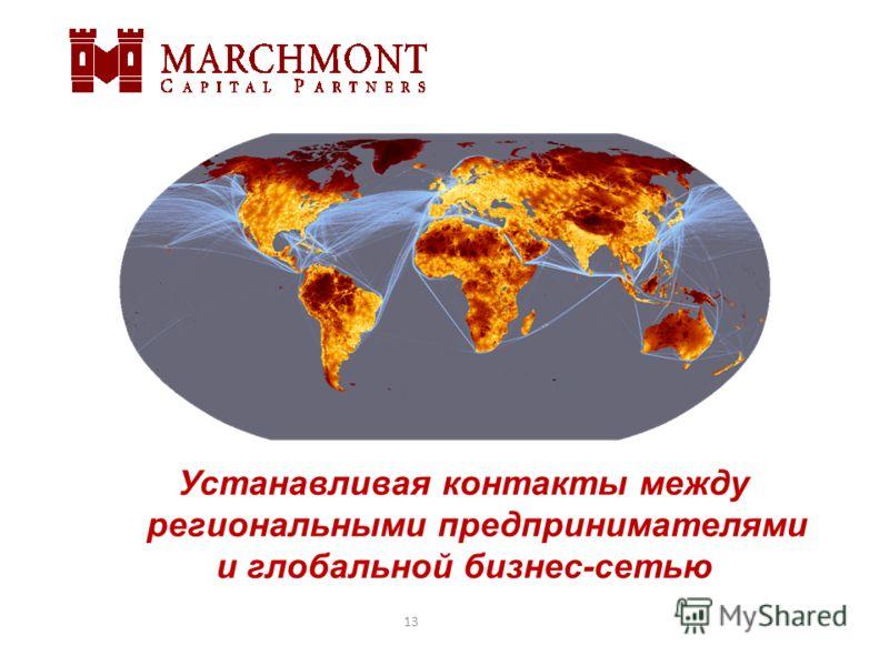 Устанавливая контакты между региональными предпринимателями и глобальной бизнес-сетью 13